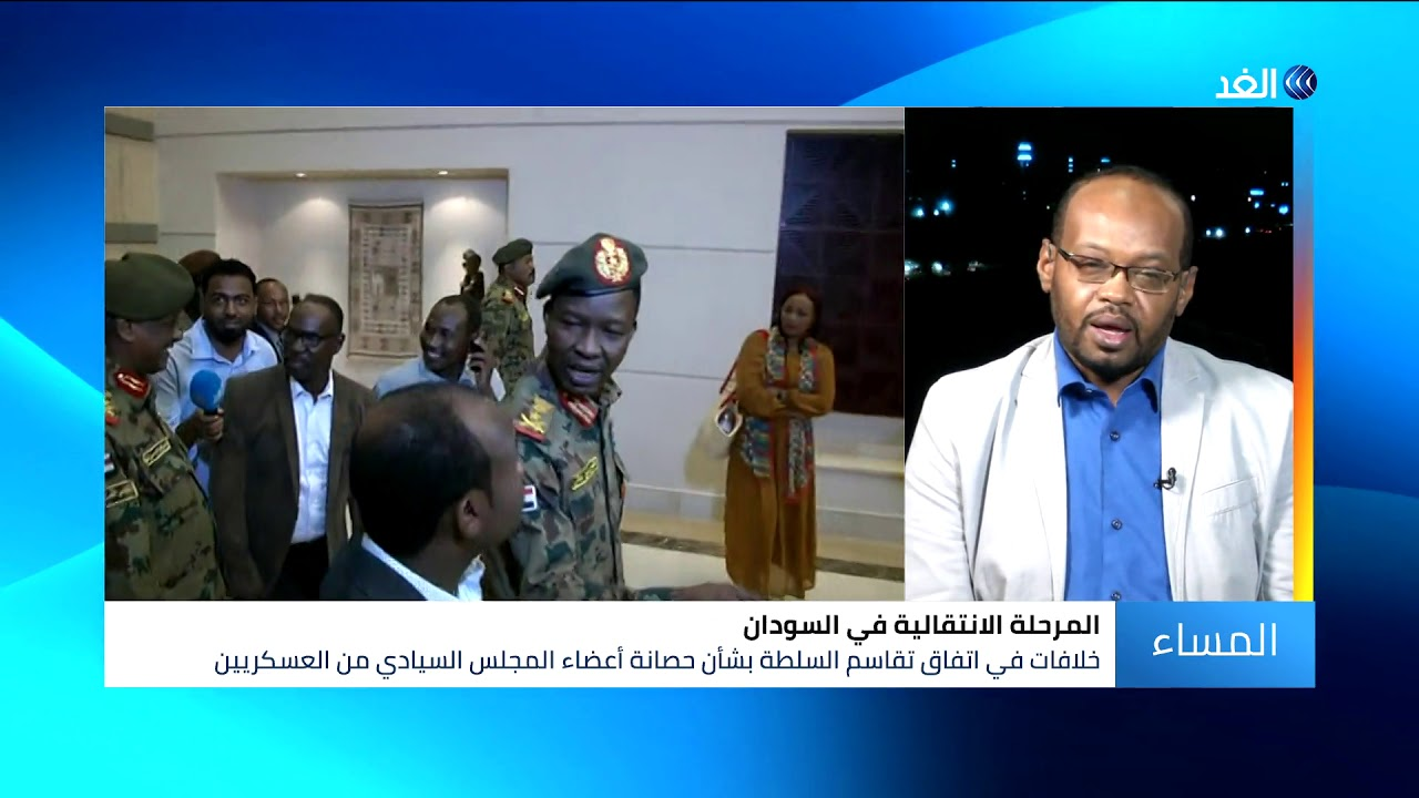 قناة الغد:محمد عبد القادر: خلافات داخلية بين قوى التغيير تعرقل الاتفاق مع العسكري السوداني