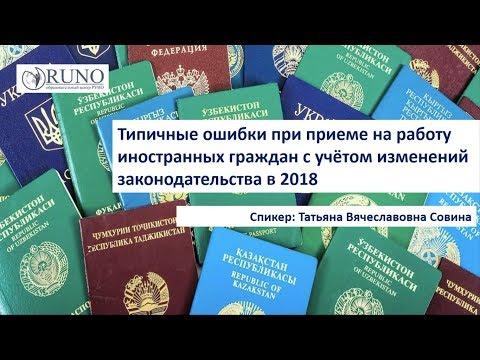 Типичные ошибки при приёме на работу иностранных граждан | РУНО