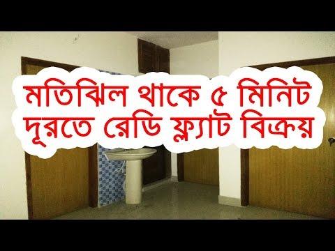 Ready flat for sale Motijheel Dhaka !! 100% ready flat sale ! creative mania