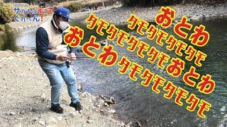 「さらにデカマス&マスノ『ムニエル』」【新喜劇釣り部#3】