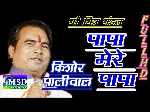 Papa Mere Papa   !! Full HD Song !! Gou Mitra Mandal Live By Kishor Paliwal