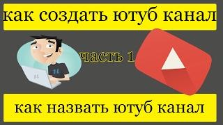 Урок 1. Как создать канал на youtube и как назвать ютуб канал в 2017