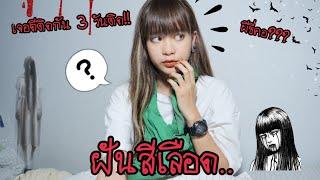 Grace zy || ฝันสีเลือด ep.5 เจอดีติดกัน 3 วัน!!! ผีขี่คอ!??