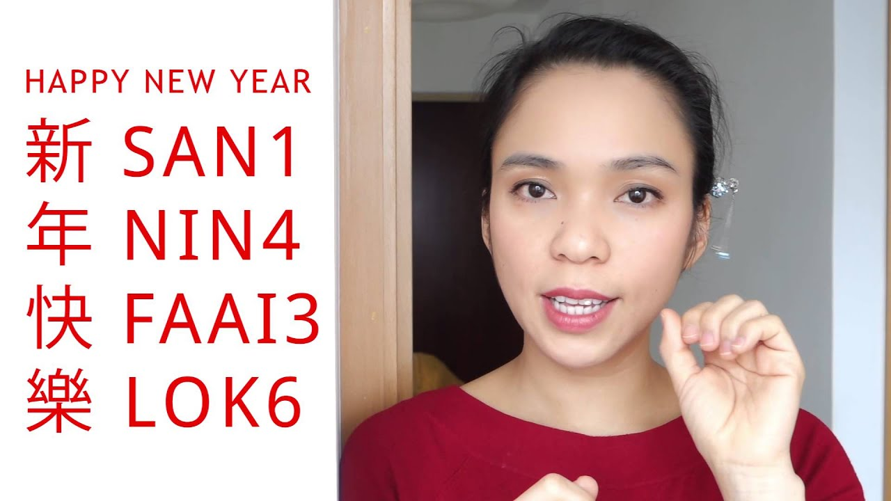 Cantonese chinese new year luna new year blessing words part 1 cantonese chinese new year luna new year blessing words part 1 youtube kristyandbryce Choice Image