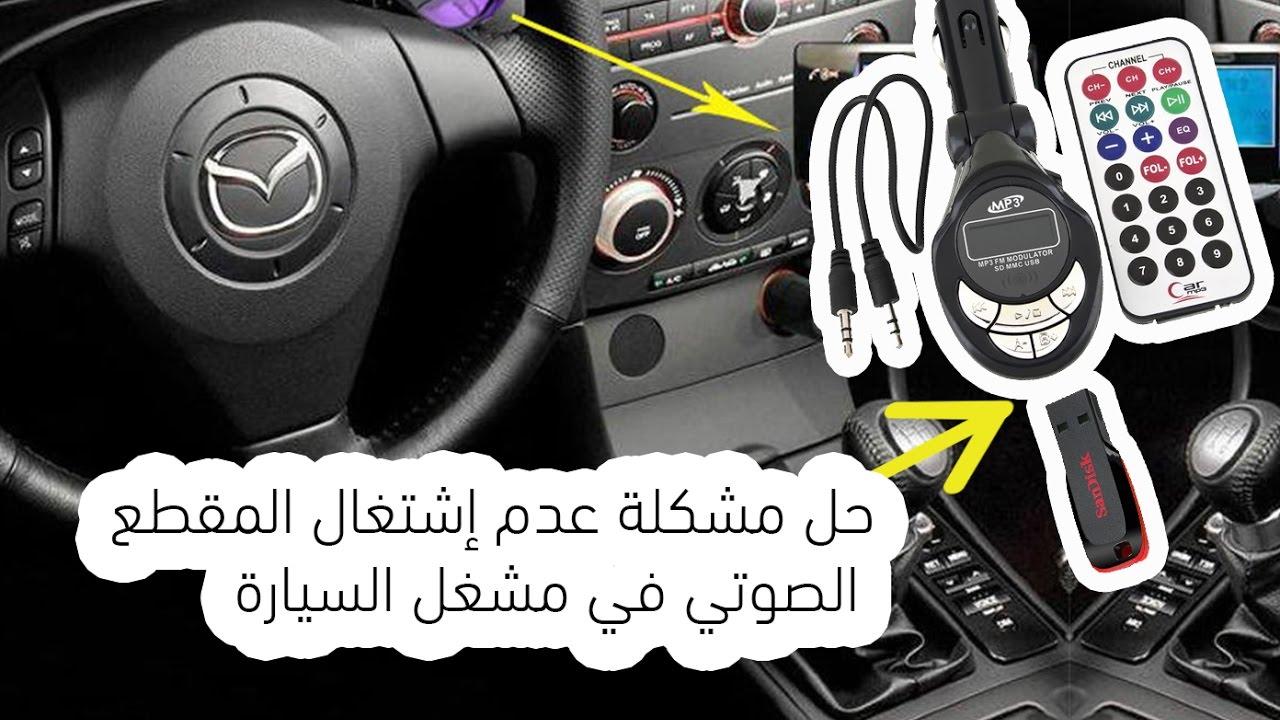 الحلقة 244 حل مشكلة عدم إشتغال المقاطع الصوتية في مشغل السيارة