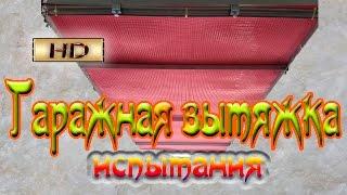 ВЫТЯЖКА в гараже  Проверка эффективности  Аквапринт в школе ОНБ(Испытываем вытяжку. В следующий курс обучения в программе будет аквапринт. Подписывайтесь на канал Олег..., 2015-08-14T16:24:18.000Z)