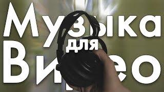 Музыка для видео на Ютуб без АП / Авторских прав