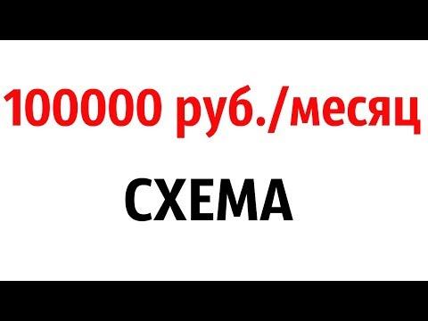 100000 руб./месяц - СХЕМА
