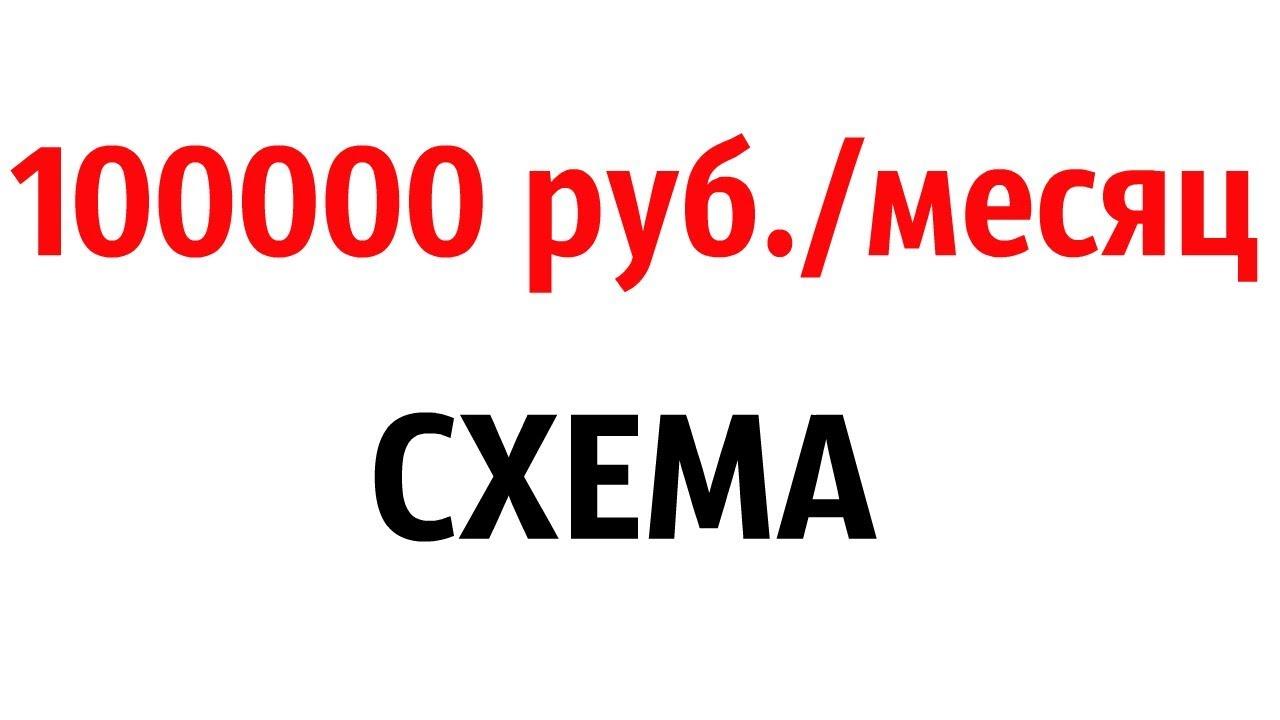 Где можно заработать 100000 рублей в месяц