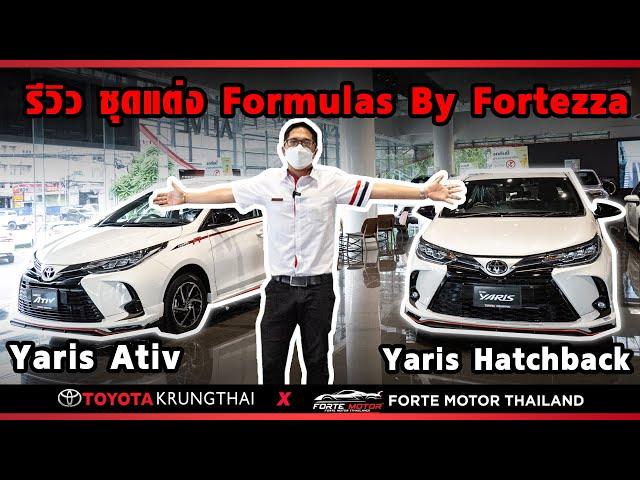 สุดในรุ่น!! ชุดแต่ง Yaris by Fortezza x Toyota krungthai