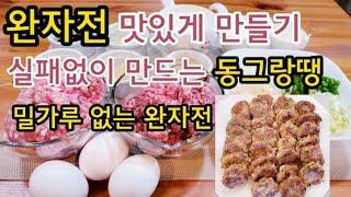 쉬운요리 완자전 동그랑땡 만들기/알토란 레시피