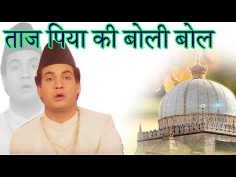 ताज पिया की बोली बोल || Taaj Piya ki Boli Bol  || Best Qawwali 2017 || Rais Miyan
