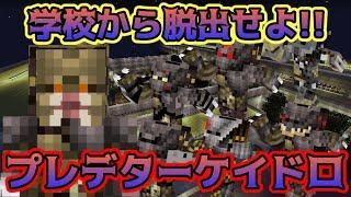 新感覚脱出ゲーム!プレデターケイドロ! thumbnail