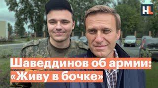 «Живу в бочке»: Руслан Шаведдинов рассказывает Навальному об условиях своей службы на Новой Земле