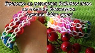 Браслет из резиночек Rainbow loom на станке: восьмерки. Лучший видео урок!