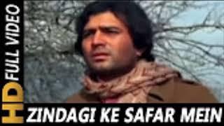Download Zindagi Ke Safar Mein Guzar Jaate || Aap Ki Kasam 1974 Songs  | cover by umakanth MP3 song and Music Video