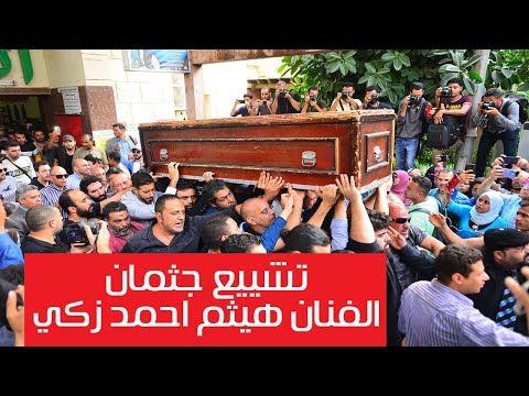 تشييع جثمان الفنان هيثم احمد زكي لمقابر الأسرة بأكتوبر  - 13:54-2019 / 11 / 7