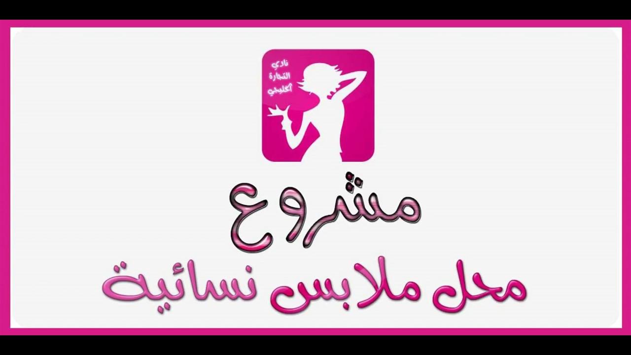 e06d974b21f1f مشروع صغير .. مشروع محل ملابس نسائية في السعودية - YouTube