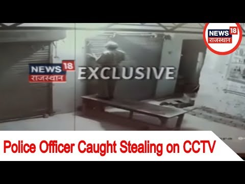 Sriganganagar: Police Officer Caught Stealing on CCTV | NEWS18 EXCLUSIVE
