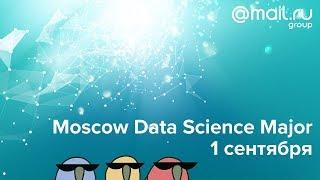 Moscow Data Science Major. Зал 2 | Технострим
