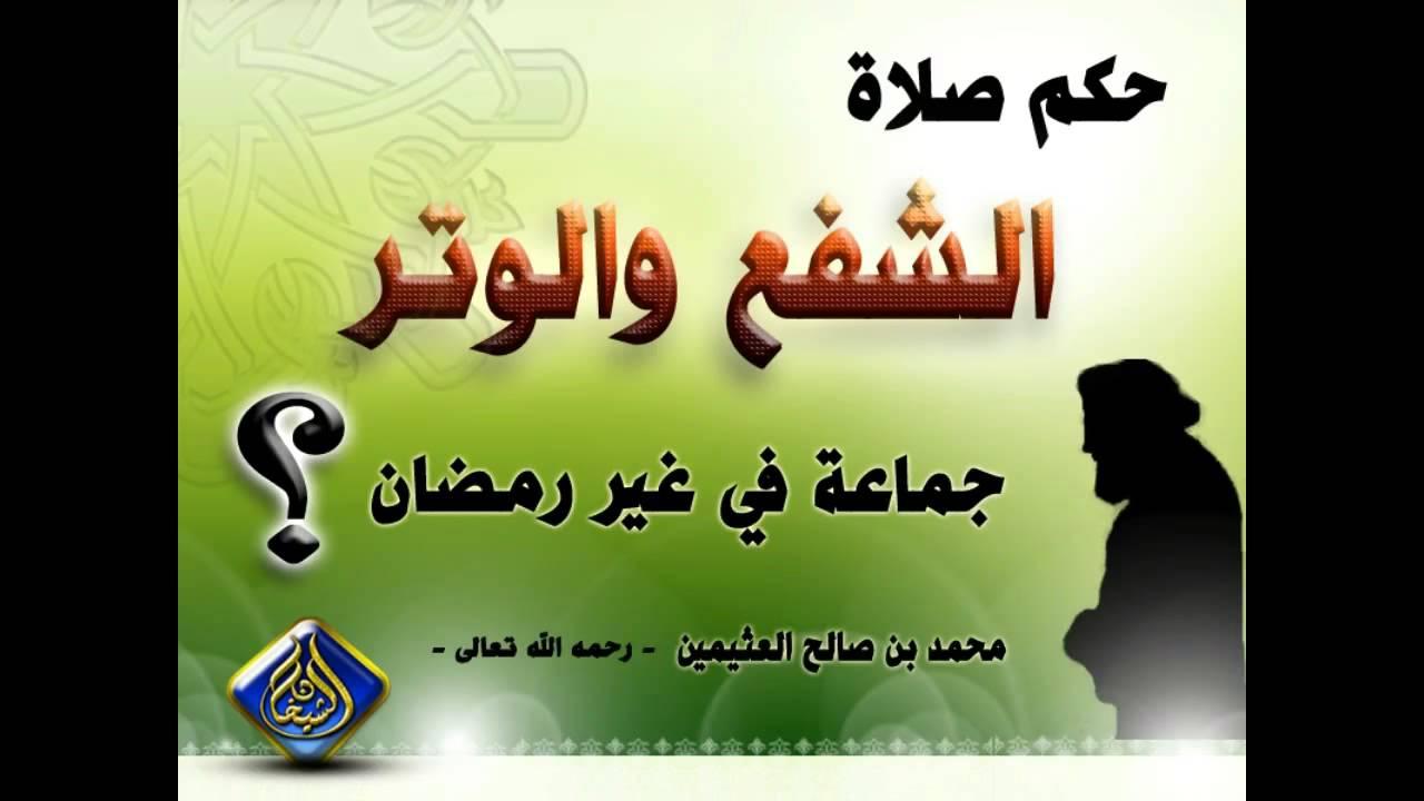 حكم صلاة الشفع والوتر جماعة في غير رمضان ابن عثيمين Youtube