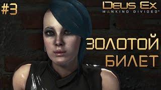 Deus Ex Mankind Divided прохождение Золотой билет Драгомир и Милена Другие прохождения Ведьмак 3 Кровь и Вино httpsww