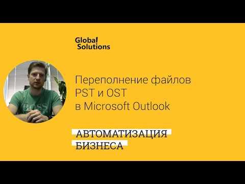 Переполнение файлов PST и OST в Microsoft Outlook - Лечение