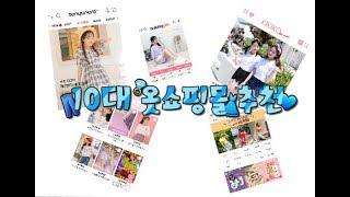 10대 옷쇼핑몰 추천/인터넷 옷쇼핑몰/키작녀 쇼핑몰