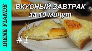 Вкусный завтрак за 10 минут★Горячие бутерброды с сыром и яйцом