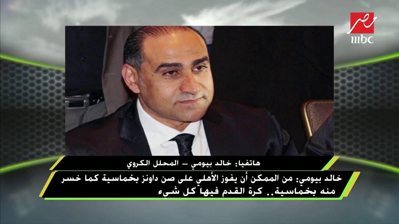 خالد بيومي : الزمالك قادر على تخطي أغادير ولكن حذاري من عودة لاعبي أغادير الأساسيين