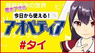 【TOKYO MX 9/24放送分】今日から使える!アオペディア「タイ」