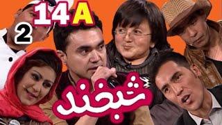 Shabkhand With Ali Reza & Mustafa S.2 - Ep.14 - Part1شبخند با علی رضا و مصطفا