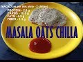 How to make MASALA OATS CHILLA ??? - Healthy Snacks to Lose Weight