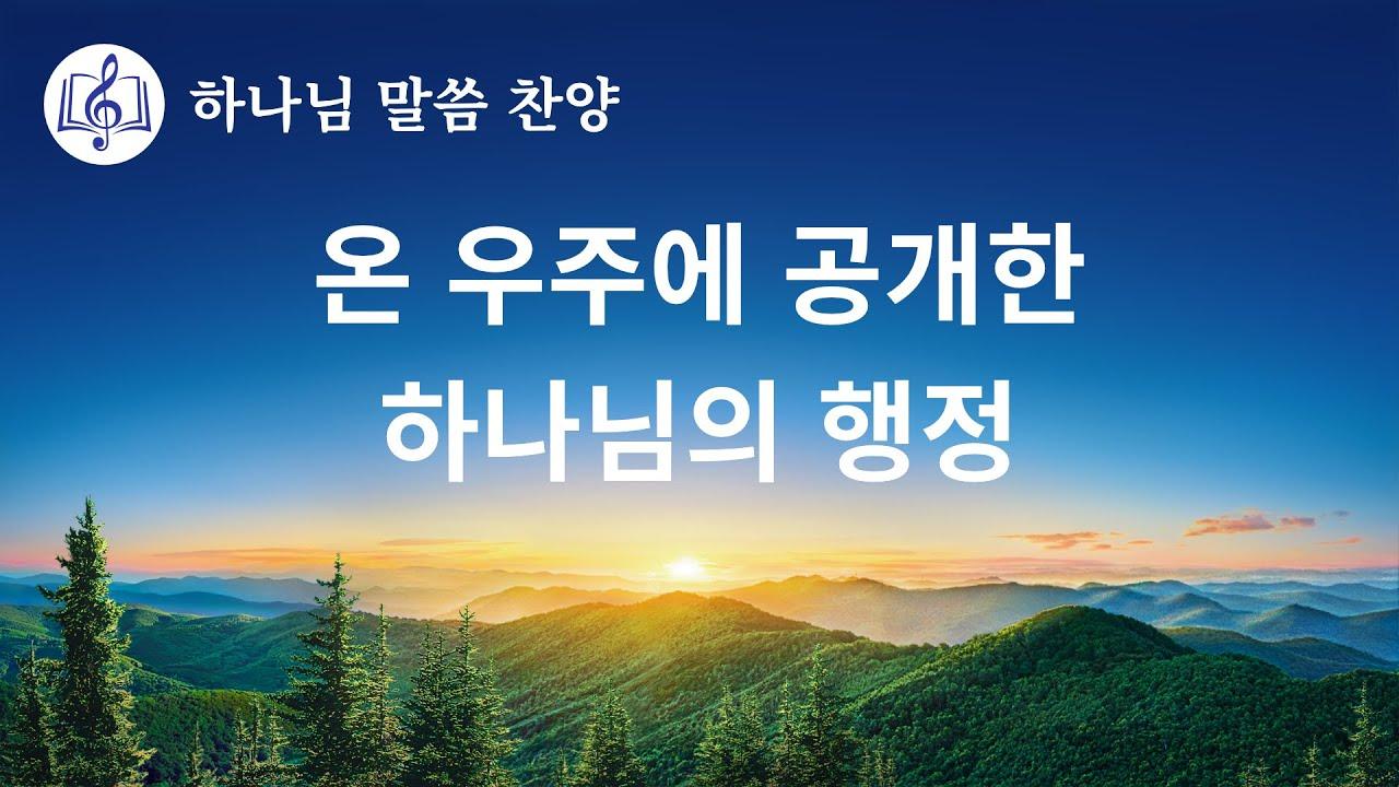 말씀 찬양 CCM <온 우주에 공개한 하나님의 행정> (가사 버전)