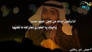 شيلة   معوض خير ياقلبي , كلمات سداح العتيبي , اداء عبدالله الطواري