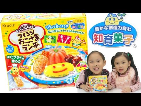日式蛋包飯料理食玩 知育果子 食玩手作糖果DIY 親子手作玩具 好吃又好玩 小朋友最愛動手作食玩 樂趣食玩 玩具開箱一起玩玩具Sunny Yummy Kids TOYs