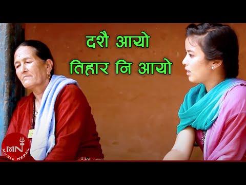 Dashain Aayo Tihar Ni Aayo HD by Lali Budhathoki and Dev Sahani
