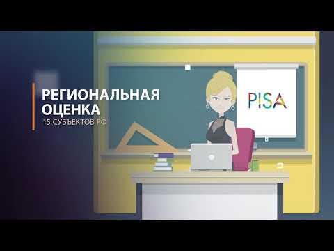 Оценка качества образования в российских школах по модели исследования PISA