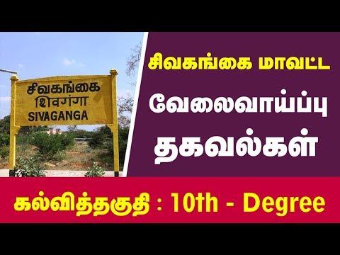 Sivagangai Jobs 2019  10th 12th Degree jobs Private Jobs 2019
