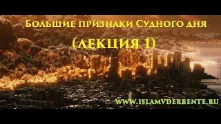Большие признаки Судного дня (лекция 1).Курбан-Хаджи Рамазанов www.islamvderbente.ru