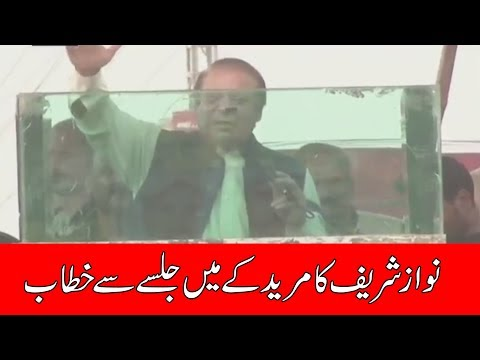 Mian Nawaz Sharif Addressing The Rally In Muridke