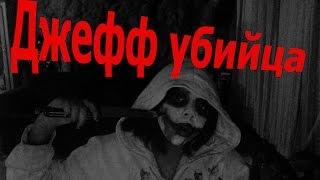 Страшные истории:   Джефф убийца
