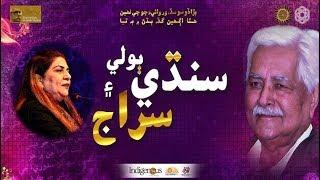 Amna Abro Reading a Story of Siraj