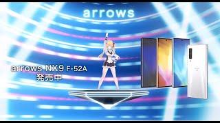ARROWS NX9 オリジナルCM