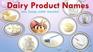 Dairy products name|Dairy products name & pictures in Tamil|Milk Products|பால் பொருட்களின் பெயர்கள்