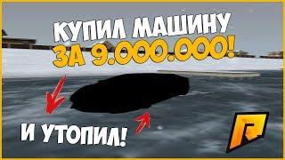 КУПИЛ МАШИНУ ЗА 9.000.000! И СРАЗУ ЖЕ УТОПИЛ ЕЁ! + ВЕБКА! - RADMIR RP!