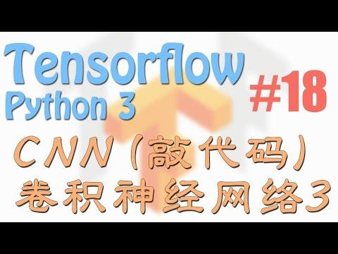 tensorflow教學(4) -- 建置一個CNN網路分辨手寫辨識字 @ 我的小小AI 天地 :: 痞客邦