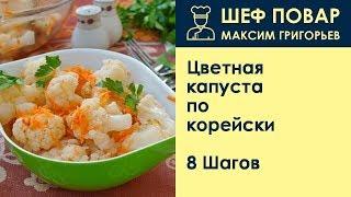 Цветная капуста по-корейски . Рецепт от шеф повара Максима Григорьева