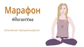 Марафон Йога от Ума Урок 1 Вступление и программа Детокс