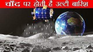 चाँद पर होती है उल्टी बारिश ISRO ने की थी खोज की शुरुवात NASA Discovered it's raining on the MOON